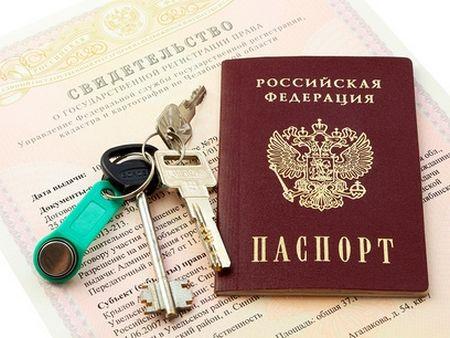 Регистрация права собственности на жилье