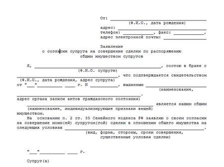 Пример соглашения