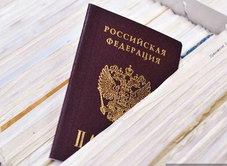 Паспорт для прописки