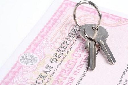 Свидетельство о регистрации права собственности на недвижимое имущество