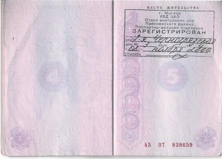 Паспорт с отметкой о прописке