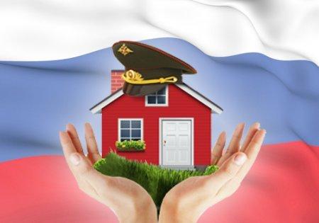 Приобретение квартиры по военной ипотеке
