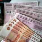 Счета на уплату услуг ЖКХ