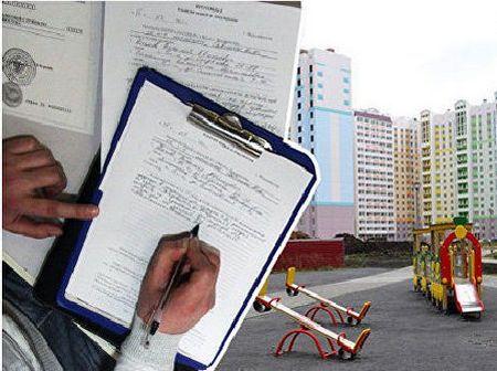 Акт обследования жилого помещения: образец составления