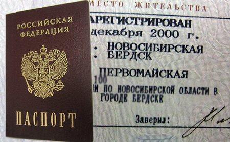 Штамп о регистрации по месту жительства