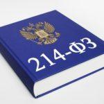 Изменения в ФЗ 214 в 2018 году